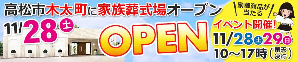 11/28木太町ホールオープン
