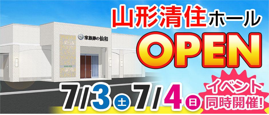 山形清住ホール 7/3オープン