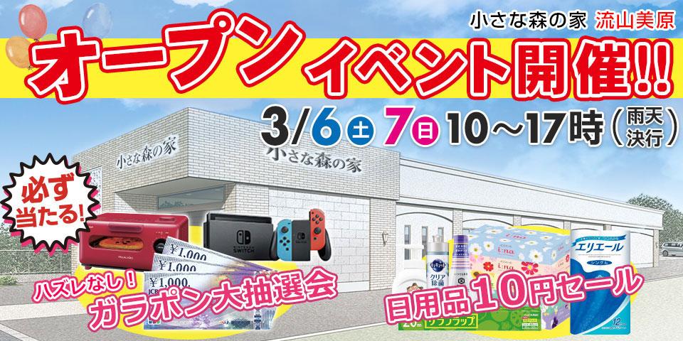 流山美原ホール3月6日オープン