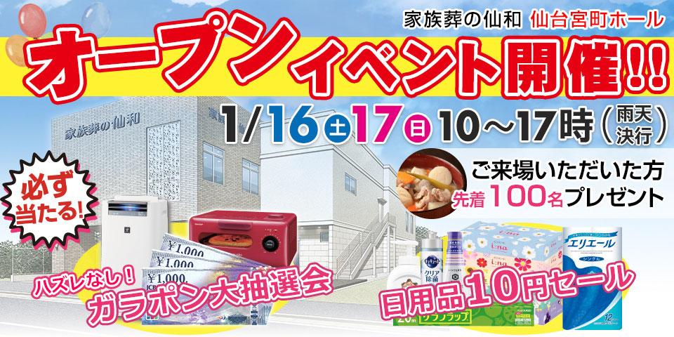 1/16・1/17仙台宮町オープンイベント開催