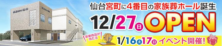仙台宮町に4番目の家族葬ホール誕生