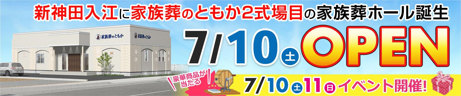 金沢新神田入江 7/10新規オープン