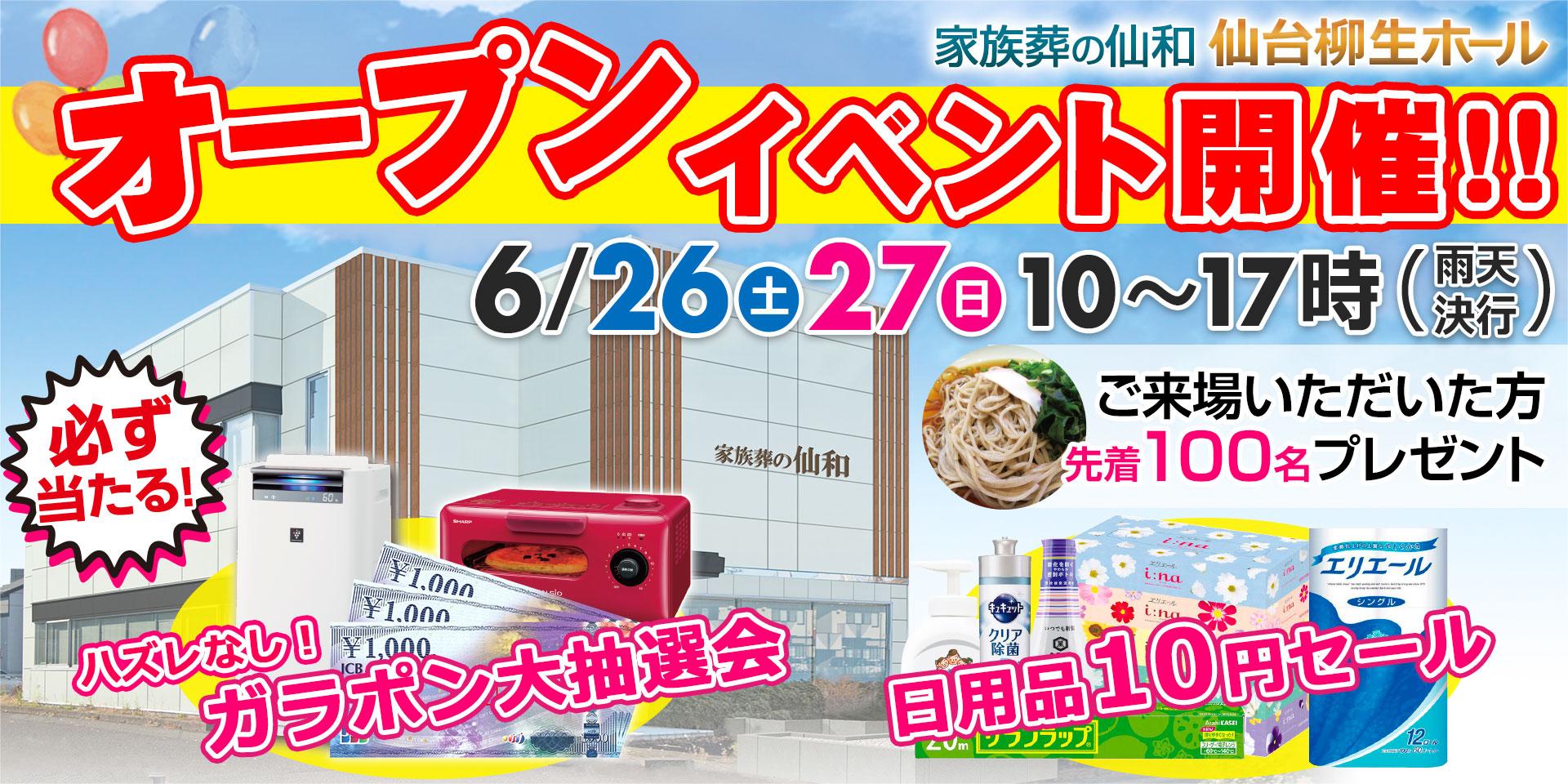 仙台柳生ホール 6/26・6/27 オープンイベント開催