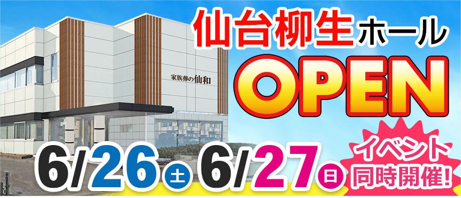 仙台柳生ホール 6/26オープン
