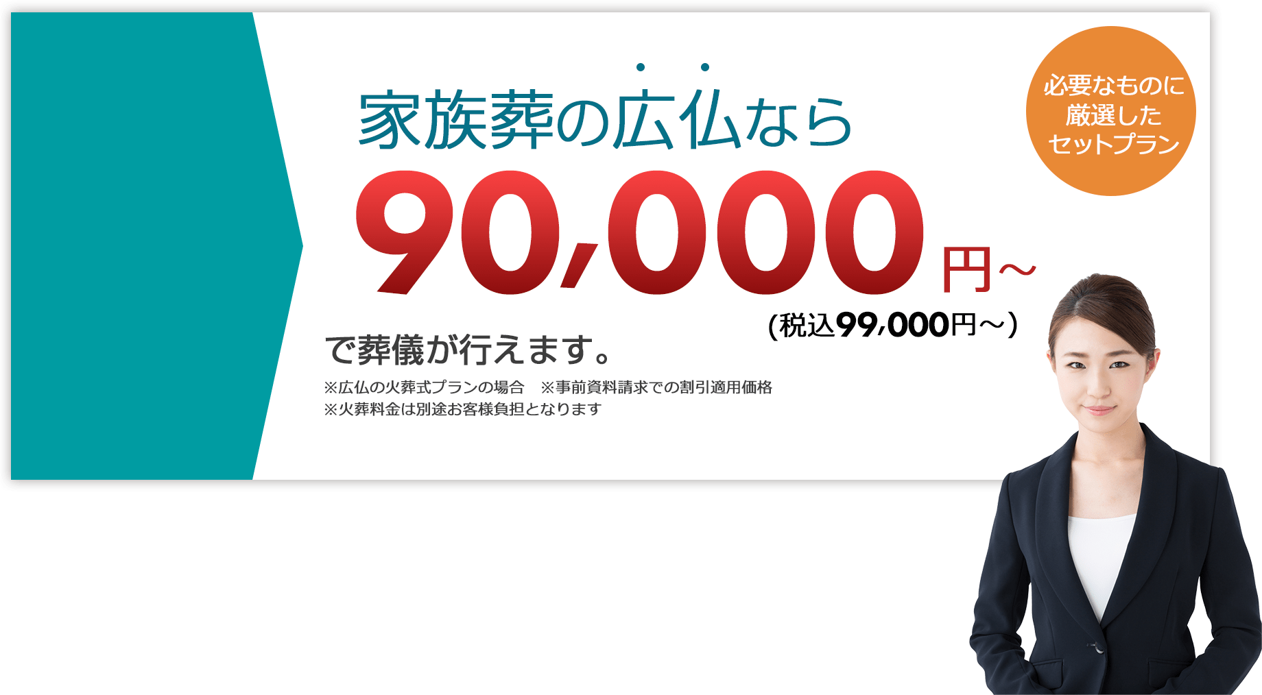 広島市で葬儀・家族葬をお探しですか?広仏なら15万円(16.5万円)~で葬儀が行えます。