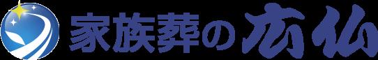 家族葬の広仏 ロゴ