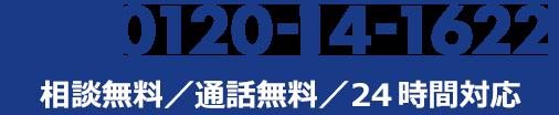 家族葬の広仏 電話番号0120-14-1622