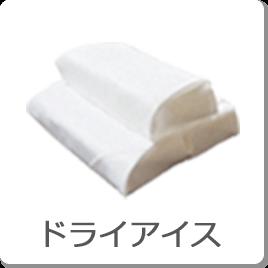 ドライアイス(2日分)