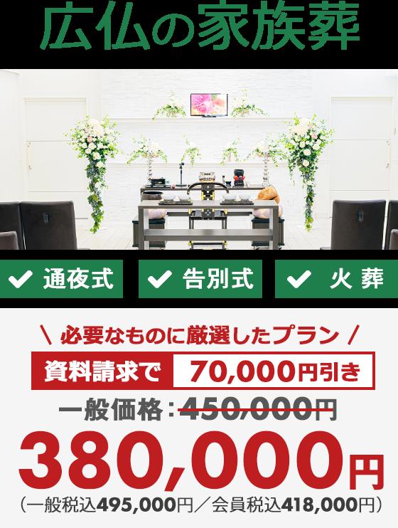 家族葬の広仏 家族葬 380,000円〜