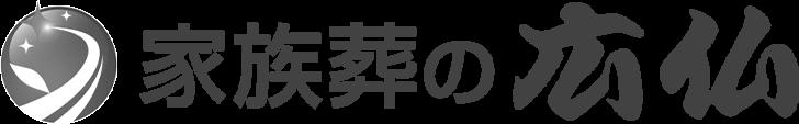 家族葬の広仏のロゴ