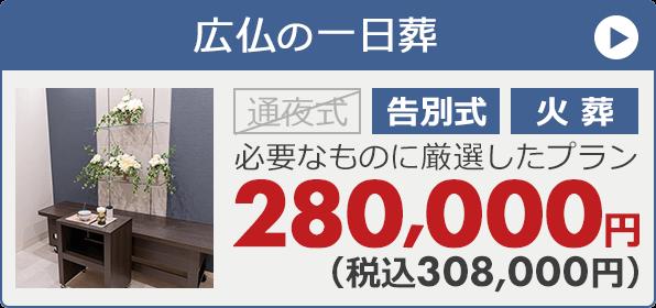 家族葬の広仏 一日葬30.8万円