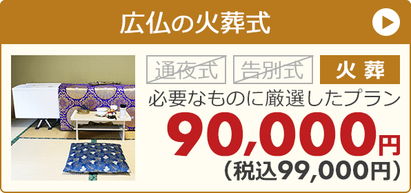 家族葬の広仏 火葬式9.9万円