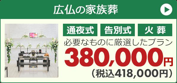 家族葬の広仏 家族葬プラン41.8万円