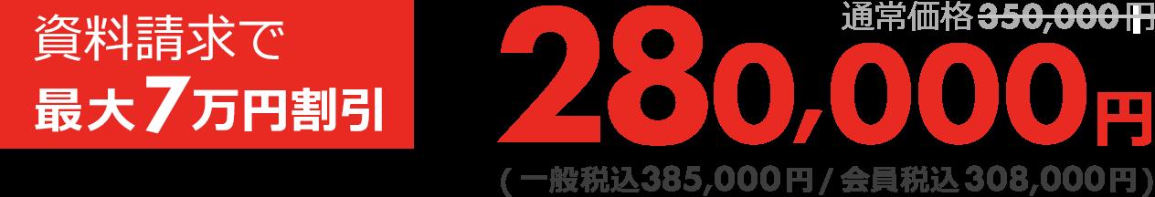 家族葬の広仏無料会員ご入会最大7万円割引税込308,000円