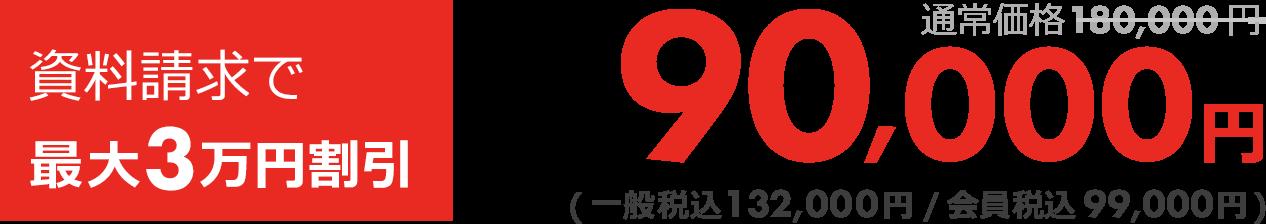 家族葬の広仏無料会員ご入会最大3万円割税込99,000円