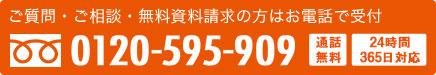 フリーダイヤル:0120-595-909