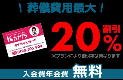 カナクラ会員 葬儀費用が最大30万円割引