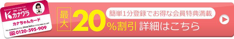 最大30万円割引 無料会員登録