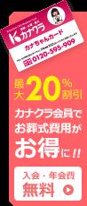 最大30万円割引 カナクラ会員でお葬式費用がお得に!! 入会・年会費無料