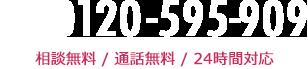 0120-595-909 相談無料 / 通話無料 / 24時間対応