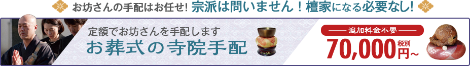 定額でお坊さんを手配します。お葬式の寺院手配 追加料金不要50,000円(税別)~