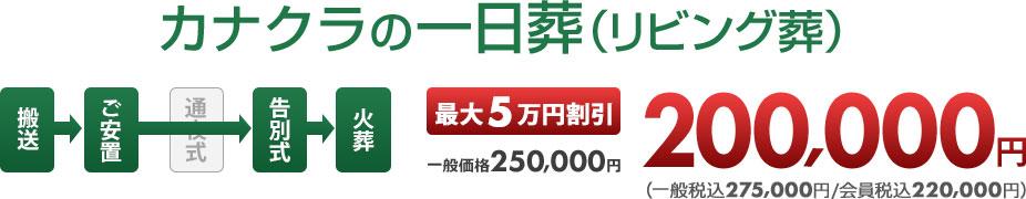 カナクラの1日葬 価格:280,000円