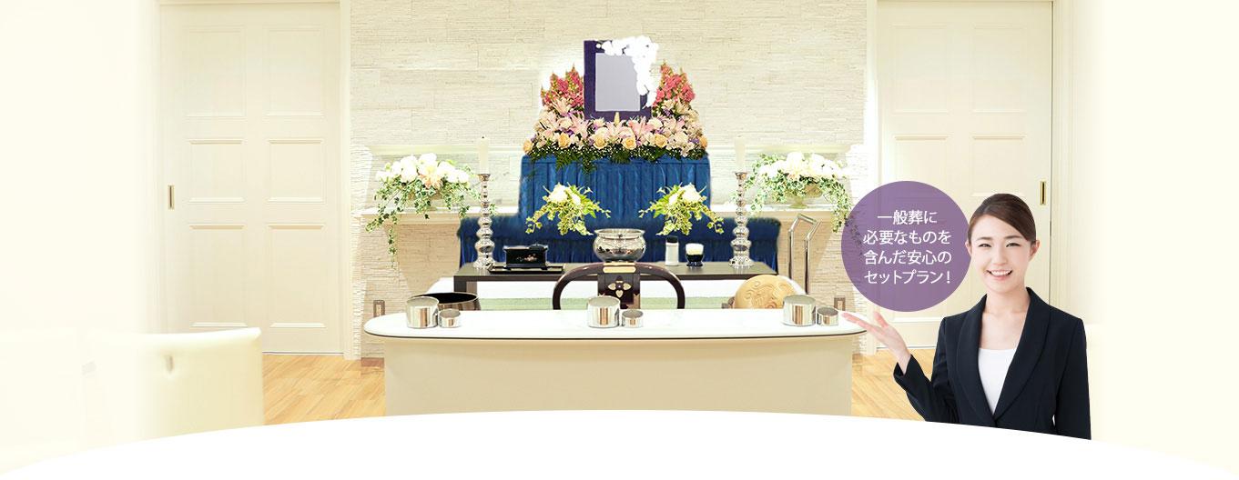 一般葬に必要なものを含んだ安心のセットプラン
