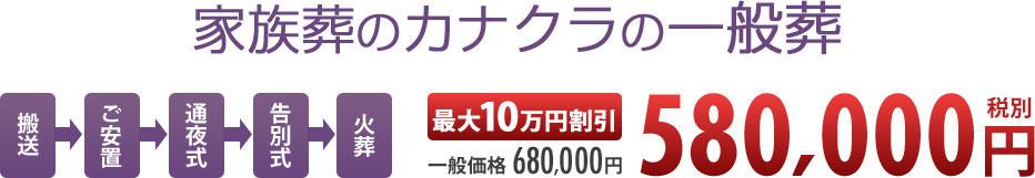 カナクラの一般葬 価格:680,000円