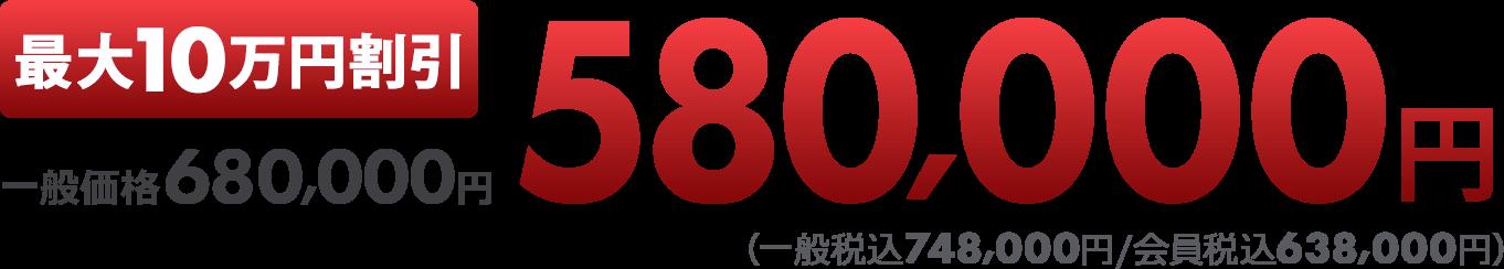 価格:680,000円