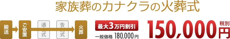 カナクラの火葬式 価格:150,000円