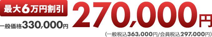 価格:270,000円