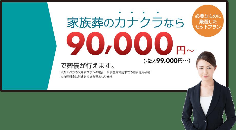 高松市で家族葬をお探しですか?家族葬のカナクラなら90,000円~で葬儀が行えます。