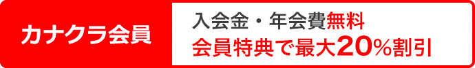 カナクラ会員 入会金・年会費 無料 会員特典で最大30万円割引
