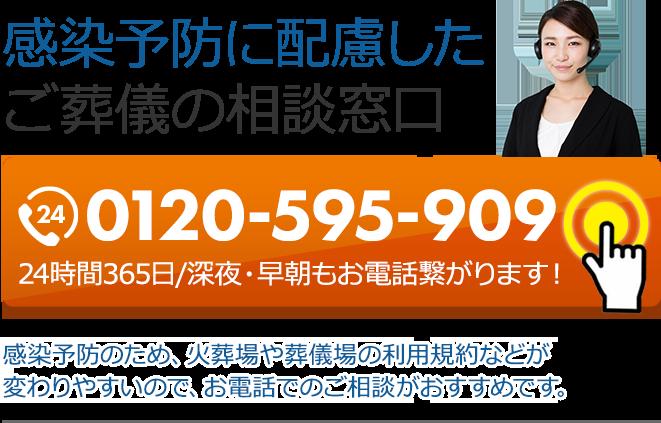 365日24時間受付/0120-595-909