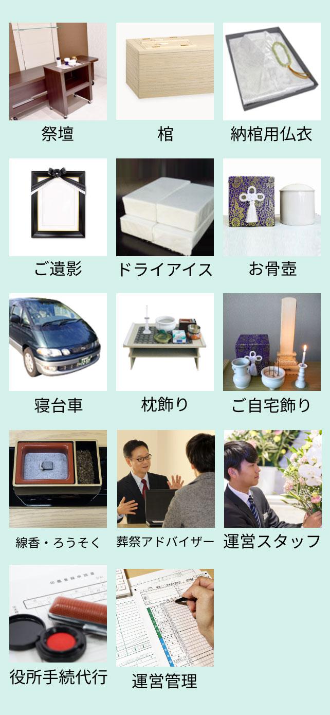自宅葬のサービス