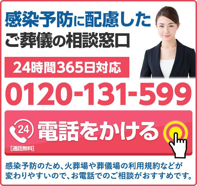 感染予防に配慮したご葬儀の相談窓口 電話をかける