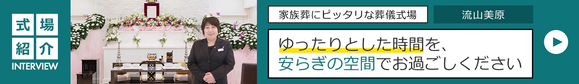 家族葬にピッタリな式場