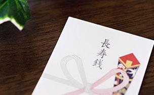 千葉県柏市の葬儀習慣である長寿を全うした際に祝いである「祝い銭」の様子