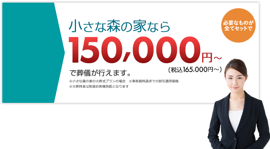 柏市で葬儀・家族葬をお探しですか?小さな森の家なら15万円~で葬儀が行えます。