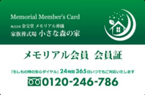 メモリアル会員カード
