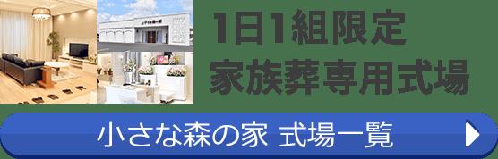 1日1組限定家族葬専用式場