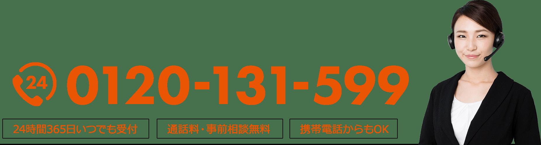 365日24時間受付/0120-131-599