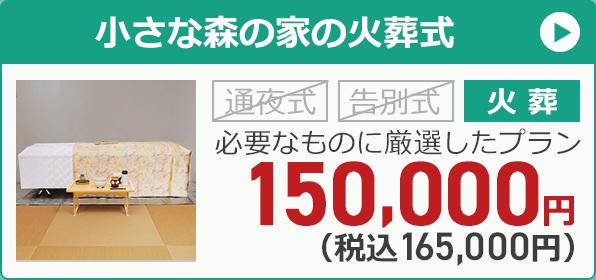 小さな森の家の火葬式は税別150,000円