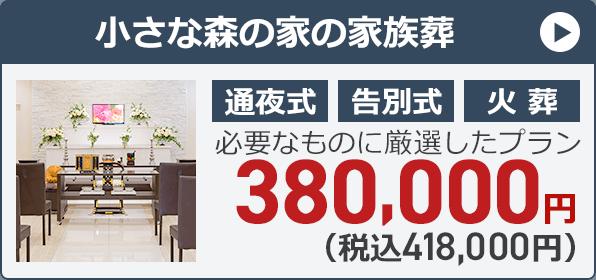 小さな森の家の家族葬プランは税別380,000円