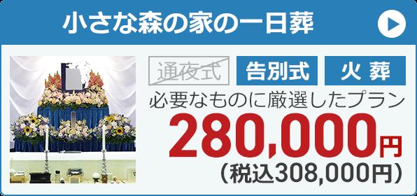 公営斎場プランは税別280,000円