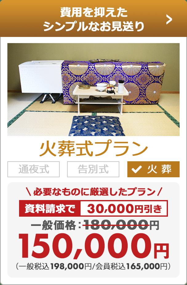 火葬式プラン[150,000円]