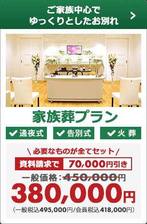 家族葬プラン[380,000円]