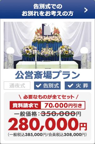 公営斎場プラン[280,000円]