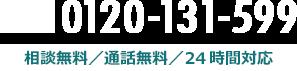 0120-131-599/相談無料/通話無料/24時間対応