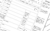 各種手続き代行の書類イメージ